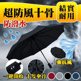 超防風十骨自動開收雨傘