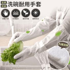 特加長加絨耐用清潔手套