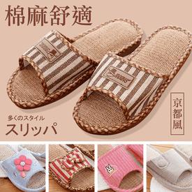 京都風棉麻舒適室內拖鞋