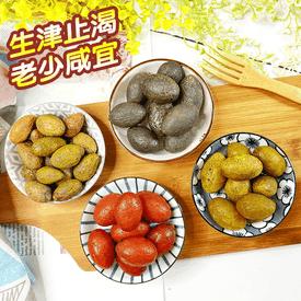 古早味橄欖蜜餞任選