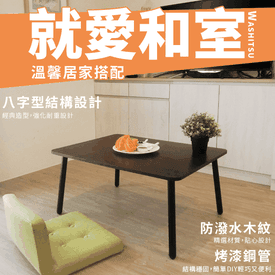 MIT簡約木紋茶几和室桌