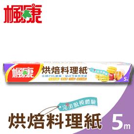 楓康烘焙料理紙5M