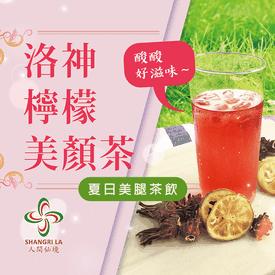 銷售冠軍草本洛神檸檬茶