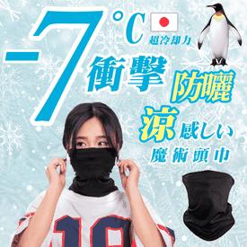 多功能防曬冰絲魔術頭巾