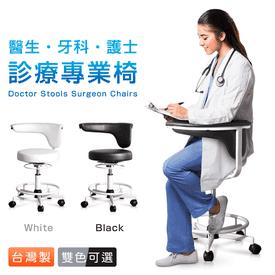 台灣醫生牙科診療專業椅