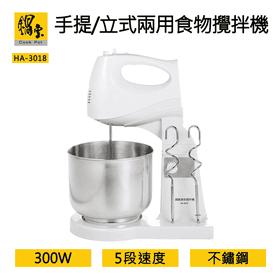 手提立式兩用食物攪拌機