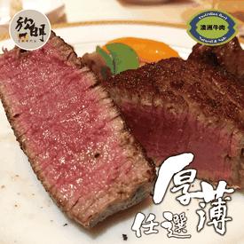 澳洲安格斯黑牛凝脂牛排