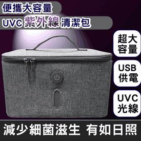 大容量UVC紫外線清潔包