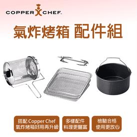 氣炸烤箱專用配件組