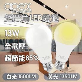 13W超廣角節能LED燈泡