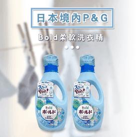 日本P&G Bold柔軟洗衣精