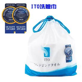 日本ITO一次性洗臉巾