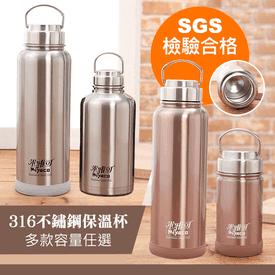316不鏽鋼保冰杯保溫瓶