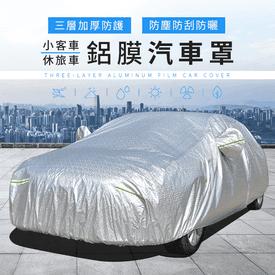 汽車百貨超防曬鋁膜車罩