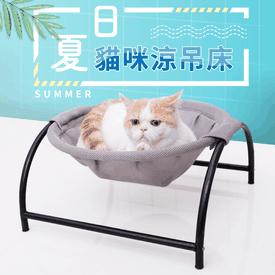 夏日貓咪寵物涼吊床