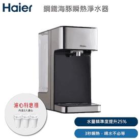 海爾瞬熱淨水器/濾心組