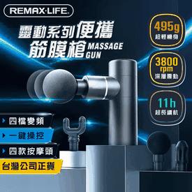 REMAX筋膜震動按摩槍