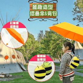 造型摺疊雨傘蜜蜂後背包