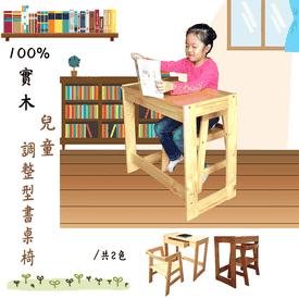兒童升降實木調整書桌椅