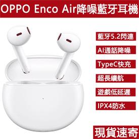 OPPO降噪藍牙耳機