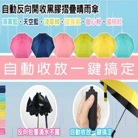 自動開收黑膠反向晴雨傘