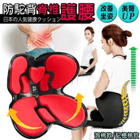 蝶型防駝背脊椎護腰坐墊