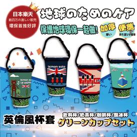 英倫風加厚環保飲料提袋