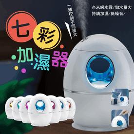 奈米霧化空氣淨化加濕器