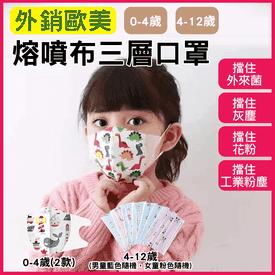 兒童熔噴布三層口罩