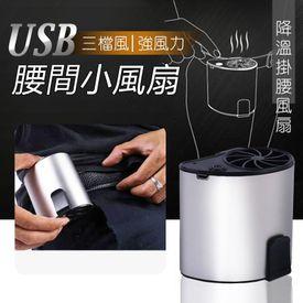usb充電式腰間小風扇