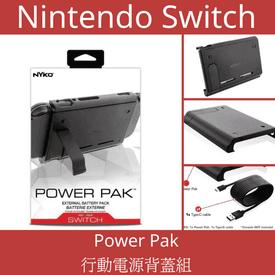 Switch主機行動充電背蓋
