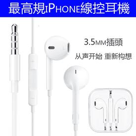 最高規格iPhone線控耳機