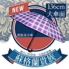 大傘面12骨半格紋自動傘