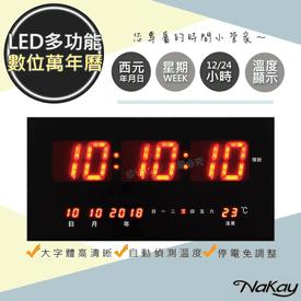 LED數位多用萬年曆鬧鐘