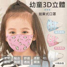 3D立體幼童熔噴口罩