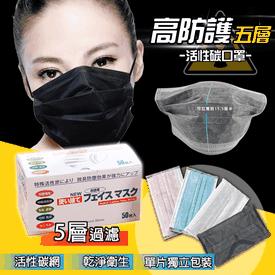 熔噴布五層活性碳口罩
