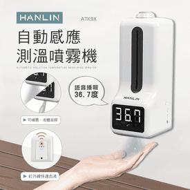自動感應測溫噴霧機