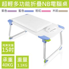 超輕多功能折疊NB電腦桌