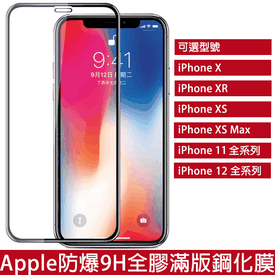 iPhone全屏滿版鋼化膜