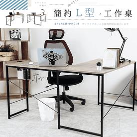 堅固簡約L型工作桌