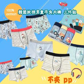 韓國熱銷純棉男童內褲