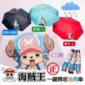 海賊王自動開收晴雨傘
