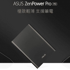 ASUS ZenPower 行動電源