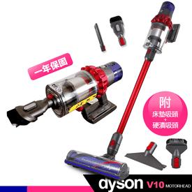 Dyson V10 無線吸塵器
