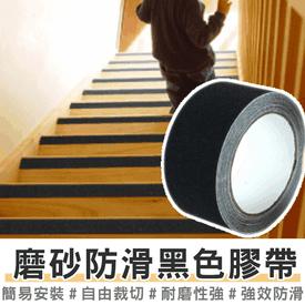 金鋼砂耐磨防滑膠帶貼