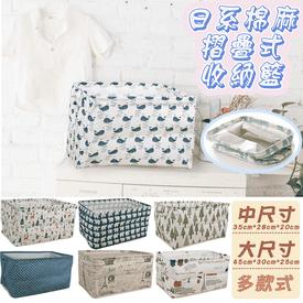日系棉麻摺疊式收納籃