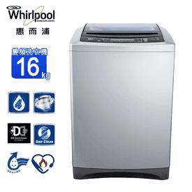 惠而浦16KG變頻洗衣機