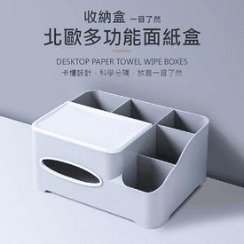 北歐多功能面紙盒