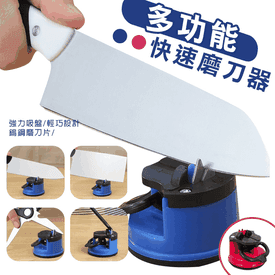 多功能廚房快速磨刀器