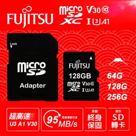 富士通MicroSDXC記憶卡